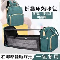 2021 new women's bag mother baby mummy bed backpack portable folding dry wet separation