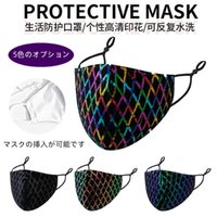 Colorful Lattice Thickened Dust-proof Breathable Gasket Pluggable Washable Adjustable Zero Sequin Mask
