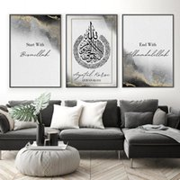 Paintings Islamic Calligraphy Ayatul Kursi Bismillah Gold Ink Poster Canvas Painting Wall Art Print Picture Living Room Home Decoration