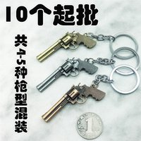 Keychains V1007 Metal Gun Key Chain + 10 Small Commodity Daily Use 100 Yuan