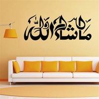 ماشا ملصقات الحائط الإسلامية، العربية الإنجليزية الخط الفن مسلم جدار الفن صائق ديكور 1325 V2
