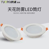 Tavan Antifogging LED 3W15W 4-inch 8-inch Açılış 75 Ultra İnce Downlight Tavan Mağazası Ticari Döküm Lambası