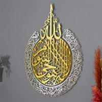 Ayatul Kursi Art Акриловый Деревянный Декор Стены Исламская Каллиграфия Рамадан Украшение EID 1958 V2
