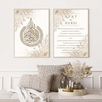 Paintings Islamic Calligraphy Ayatul-Kursi Quran French Floral Posters Wall Art Canvas Painting Print Picture For Living Room Home Decor