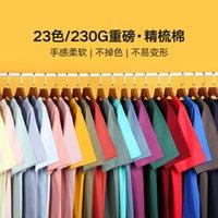 UHG Kısa 230g Pamuk Büyük Boş T-Shirt Yuvarlak Boyun Katı Renk Gevşek Yarım Kollu Baz Gömlek Erkekler ve BayanJV7W