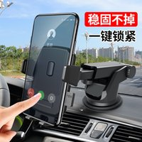 Retractable Long Rod Sucker Type Center Console Windshield Outlet Automatic Lock Car Mobile Phone Bracket