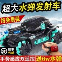 يمكن التحكم عن بعد للأطفال إطلاق قنبلة المياه، واستشعار gture، دبابات المعركة، سيارة لعبة الصبي المدرعة عبر البلاد 4WD
