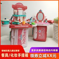 Xiongcheng Suitcase House Simulation Kitchen Tableware Girl Comb Ing Role Play Educational Toys