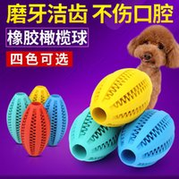 Rugby Toy Rubber Tpr Pet Ball Dog Gnawing Clean and Grinding Teeth Puzzle