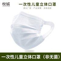 Máscara de cara de los niños desechables de Zhiyuecheng (no estéril)