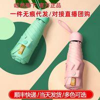 Yiran 바나나 태양 차양 자외선 차단제 안티 자외선 여성 울트라 라이트 듀얼 목적 소형 휴대용 캡슐 우산