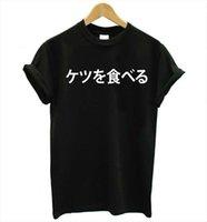 Yo como culo hombres japoneses t shirt letras imprimir algodón divertido para lady top tee hipster gota barco z 582