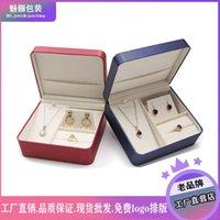 رسم تخزين بو الجلود مجموعة مجوهرات مربع اللؤلؤ ثلاثة أجزاء المجوهرات