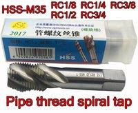 الأدوات اليدوية RC1 / 8 RC1 / 4 RC3 / 8 RC1 / 2 RC3 / 4 HSS-M35 أنابيب مؤشر دولي صنبور معالجة: الفولاذ المقاوم للصدأ والصلب. إلخ.