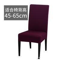 단단한 의자 커버 스판덱스 스트레칭 탄성 슬립 커버 의자 다이닝 룸 주방 결혼식 연회 호텔 563 S2