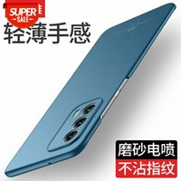 Mosiwei is suitable for Meizu 18pro mobile phone case 18 protective cover pc frosted ultra-thin anti-fall hard shell #UT9s