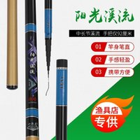 4.5-8 Meters Sunlight Stream Fishing Rod Hard And Super Light Carbon Hand Only 92 CM Short Section Taiwan Boat Rods