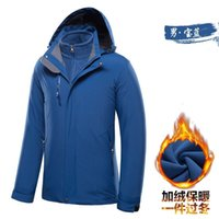 Super light Jacket men and women autumn and winter three-in-one two-piece detachable liner waterproof windbreaker ski clothing