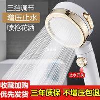 One Key Stop Bathroom Pressurized Water Heater Flower Drying Head Shower Suit
