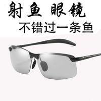 운전 선글라스 슈팅 안경 낚시 특수 물고기 야외 고화질 편광 거울 남성 색상 변화 지능형 하루 및
