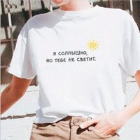 Women's T-shirts With Russian Inscription I'm The Sun Summer Fashion Female T-shirt Tumblr Graphic Shirt Camisetas Mujer Tee