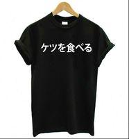 Yo como culo mujeres japonesas t shirt letras imprimir algodón casual divertido tee hipster gota barco z 582