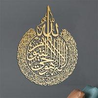 Ayatul Kursi Art Acrílico De Madeira Casa Decoração Islâmica Caligrafia Ramadan Decoração Eid 1958 v2