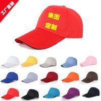 자원 봉사 야구 건설 오리 혀 그룹 광고 모자, 스포츠 모자, 태양 모자