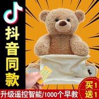 Nascondi e Seek Kitty Bear Toy Coax Baby Artifact Baby Peluche Bambola Teddy Bear Talking Net Rosso Sometro