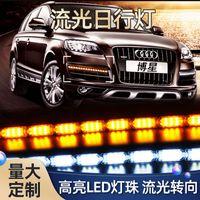Automobile LED Дневной ходовой Лампа Кристалл Слеза Elete Streamer Рулевая лошадь Мягкая Света Направляющая Гид