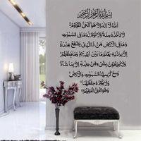 Islamic Calligraphy Surah Baqarah Wall Sticker Vinyl Home Decor Interior Design Room Ayatul Kursi Decals Wallpaper 4320 210604