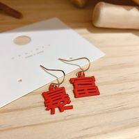 0an 925 Ago d'argento e testo ricco Testo stile cinese Temperamento netto rosso orecchini Semplice personalità Interessanti orecchini orecchini ragazza