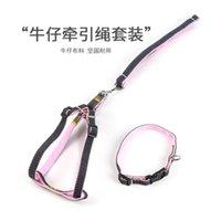 حزام الصدر الدينيم الكلب الجر حبل الحيوانات الأليفة اللوازم UCC7