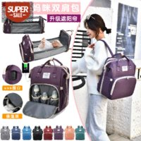 Mummy bag folding crib bed large capacity multifunctional backpack out mother and baby #X87V