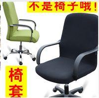 Cadeira do computador de escritório cobre tampa da cadeira tampa do assento tecido fezes conjunto de cadeira giratória conjunto de uma peça tampa da cadeira elástica
