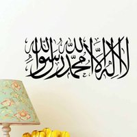 Arabic Muslin Wall Decals Living Room Bedroom Wall Stickers ...