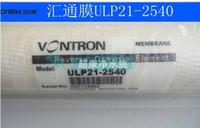 Satılık VONTRON Ters Osmoz Membran Ultra Düşük Basınçlı RO Membran ULP21-2540