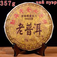 Tè cotto Pu'er, tè Pu'er, 357 grammi, l'edizione mondiale limitata di 6666 torte, tè Pu'er antico, dolce, rosso scuro, albero consegna gratuita