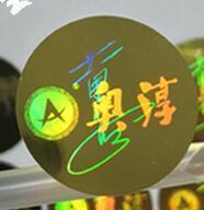 Özel Logo Hologram Sticker Baskı Mevcut Güvenlik Etiketleme Bir Zaman Kullanımı Çapı İhtiyacınıza göre 10000 adet