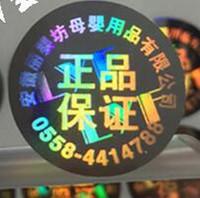 Personnalisé Hologram Sticker Silver Laser Matériel Adhésif Impression Etiquette Veuillez fournir Logo Choisissez U Voulez votre taille Contactez-moi obtenir le prix