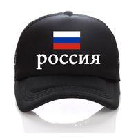 روسيا 2018 كأس العالم أحد القبعات الرجال / أطفال سائق شاحنة قبعات الصيف قبعة بيسبول النساء snapbacks المطبوعة جميع أنواع بلد العلم