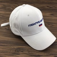 362945c7c Hot Sale Gosha Rubchinskiy Flag Embroidery Caps Russian Embroidery ...