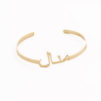 Bijoux d'or islamique arabe personnalisée Nom Bangle personnalisée Personnalisation Bangles Nameplate Bracelet Bijoux Fashion meilleur cadeau