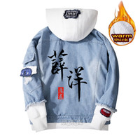 Mo Dao Zu Shi Wei capucha Wuxian Lan Xue Yang Wangji capa cosplay chaqueta de mezclilla de las mujeres los hombres casual de invierno cálido Jeans sudadera