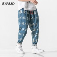 Jeans Pant for Men Harem Pants Baggy Printed Chinese Japanes...