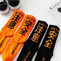 Carta segura de color sólido calcetines prestar atención a hombres y mujeres calcetines casuales Unisex Harajuku CALCETINES T200218