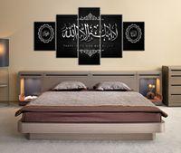 Cartel islámico musulmán marco islámico El Corán lienzo pintura 5 piezas HD impresión pared arte sala de estar decoración del hogar imagen