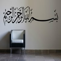 Wholesale Islamic Calligraphy Wall Decals - Free Shipping Islamic Calligraphy al-hamdu-lillah 3 wall sticker zy501 Home Decal