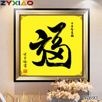 Wholesale abstract paintings china for sale - Group buy ZYXIAO China Word blessing Print Wall Oil Painting Art picture print on canvas No Frame for bedroom living home mosaic decor gift A7693