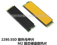 Wholesale solid state hard drives disk for sale - Group buy For NVME NGFF M2 solid state disk SSDm2 cooling vest M cooling fin m heat sink For PM961 PM951 SM961 SM951 CM871A P